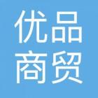 龙岩优品商贸有限公司