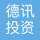 龙岩德讯投资咨询有限公司