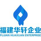 福建华轩信息科技有限公司