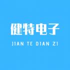 广州健特电子商务有限公司