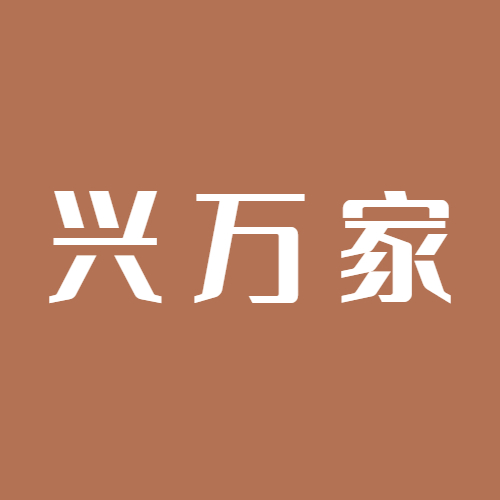 龙岩兴万家家具有限公司