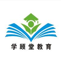 福建省学顾堂教育科技有限公司