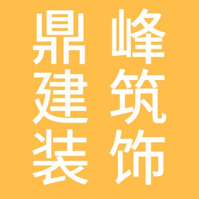 龙岩鼎峰建筑装饰有限公司