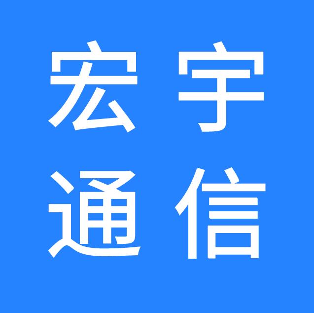 龙岩宏宇通信设备有限公司