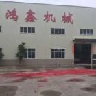 龙岩市鸿鑫机械设备有限公司