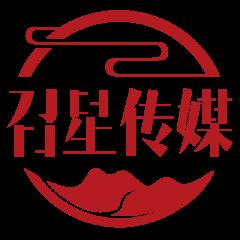 南平市建阳区召星传媒有限公司