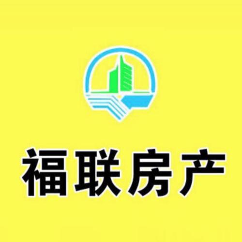 龙岩市新罗区福联房产营销策划有限公司龙腾分公司