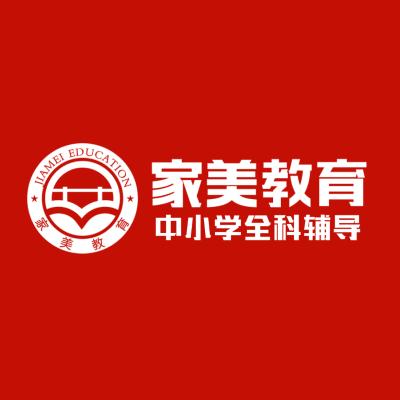 龙岩市新罗区家美培训学校有限公司