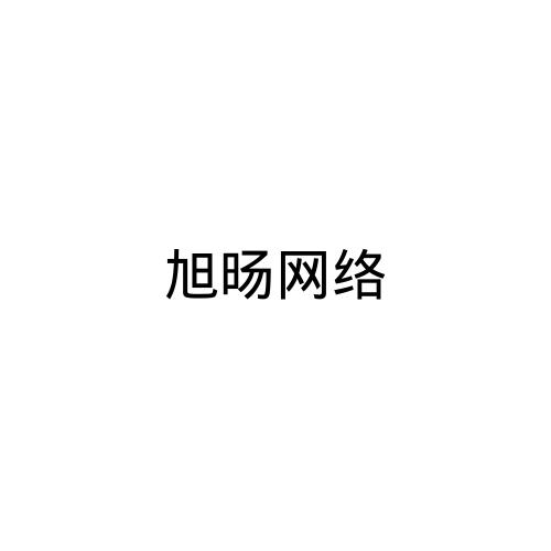 龙岩市旭旸网络科技有限公司