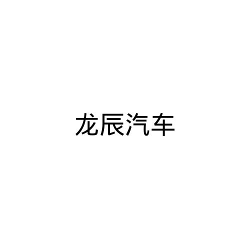 长汀县龙辰汽车贸易有限公司