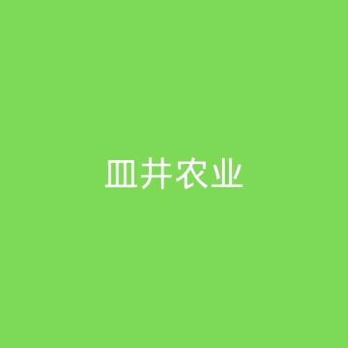 漳州皿井农业发展有限公司