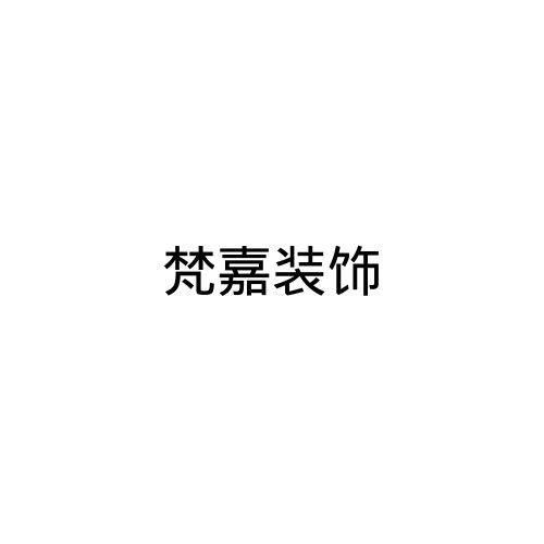 龙岩梵嘉装饰工程有限公司