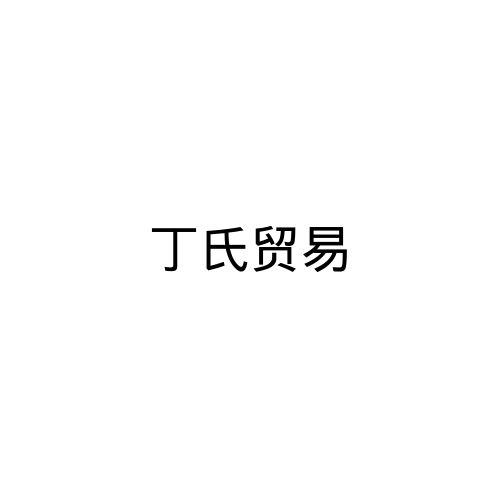 龙岩市丁氏贸易有限公司