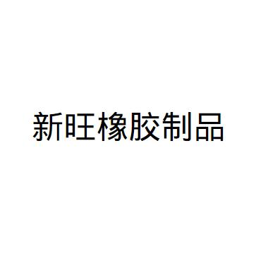 龙岩市新旺橡胶制品有限公司