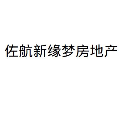 漳州市佐航新缘梦房地产经纪服务有限公司