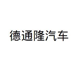 龙岩新罗德通隆汽车服务有限公司