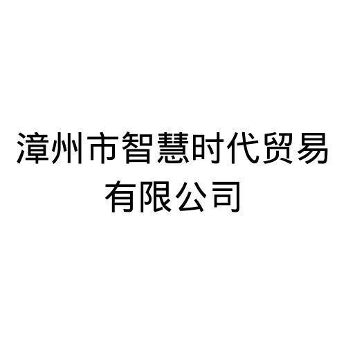 漳州市智慧时代贸易有限公司