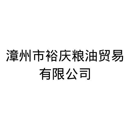 漳州市裕庆粮油贸易有限公司