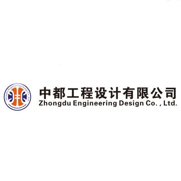 中都工程设计有限公司漳州分公司