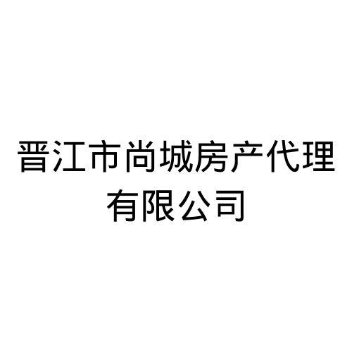 晋江市尚城房产代理有限公司