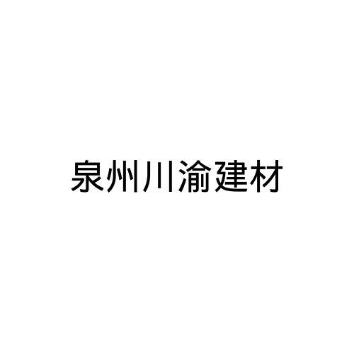 泉州川渝建材有限公司