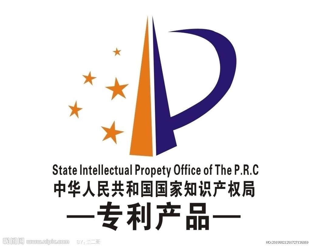 全面推行商标电子注册证、专利电子证书,全面开放知识产权基础数据...