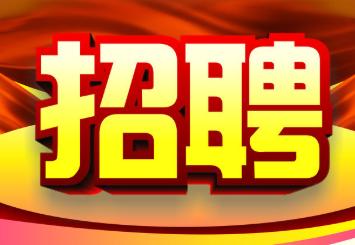 福建龙岩市连城县事业单位招聘考试73人公告