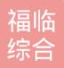 武平县福临综合门诊部合伙企业(普通合伙)
