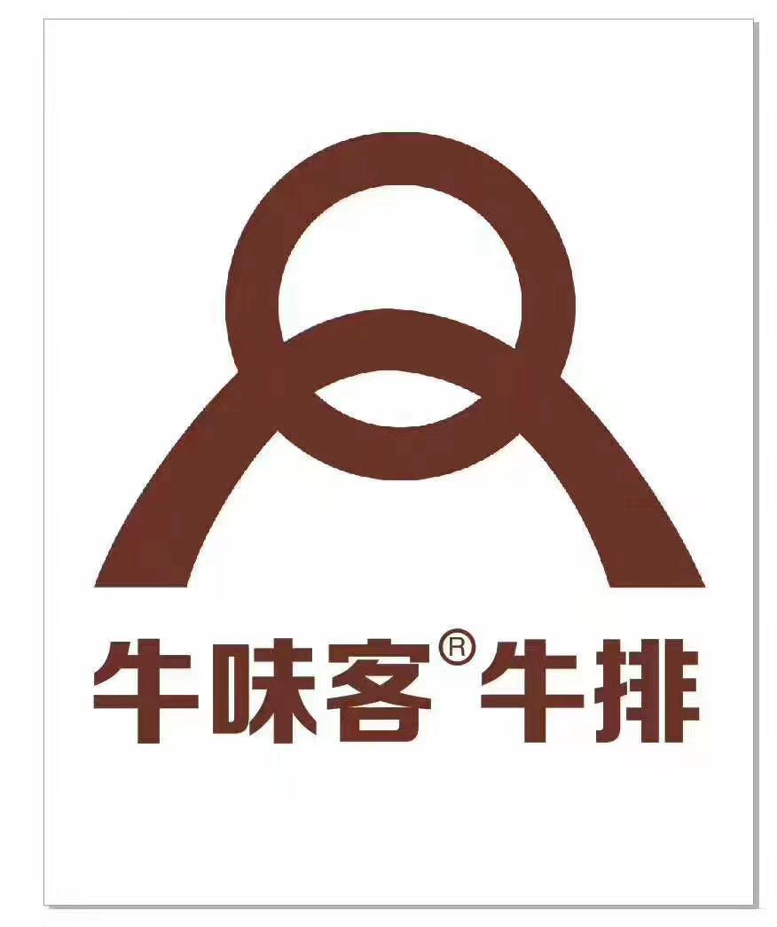 武平县牛味客牛排店