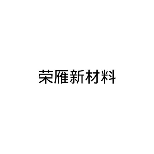 龙岩市荣雁新材料科技有限公司