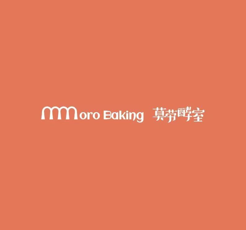 新罗区莫劳烘焙坊