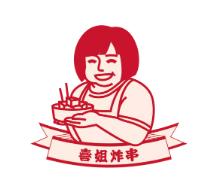 新罗区森旺餐饮店(喜姐炸串)